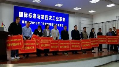 """33项""""襄阳标准""""成国标  获政府奖励660万元"""