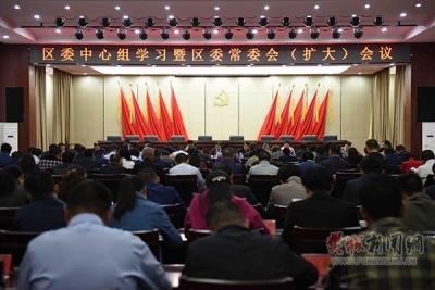 樊城召开区委中心组学习暨区委常委会(扩大)会议