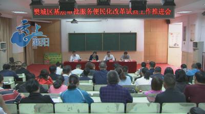 樊城:基层审批服务便民化改革成效初显