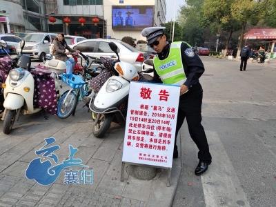 """""""襄马""""安保  长虹路警务平台提前行动"""