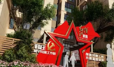 """""""点单服务、红剧场、楼宇家园""""……樊城区米公街道办事处致力打造党建特色品牌"""