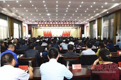 樊城区召开棚户区改造工作动员大会