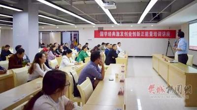 """樊城举办""""国学经典激发创业创新正能量""""专题讲座"""