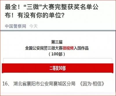 """襄城公安微视频摘获公安部""""三微""""大赛二等奖!"""