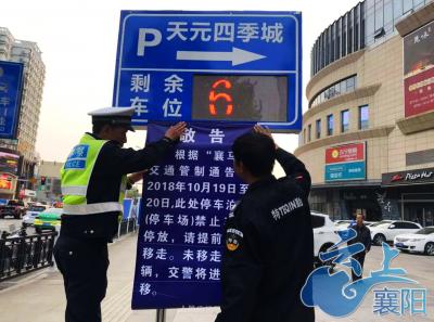 广场警务平台多措   做好2018襄阳马拉松安保工作
