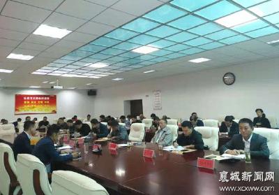 襄城区召开全区环保督察整改任务督办会