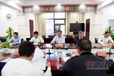 樊城:坚定思想 果断行动 强力推进河道内企业搬迁