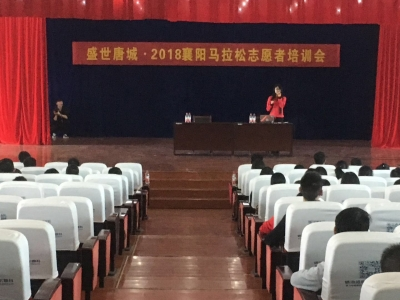 """二千多名志愿者接受培训服务""""襄马"""""""