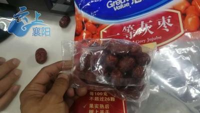 市民购买了接近过期的红枣……
