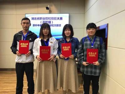 襄职选手在首届全省职业院校技能大赛(茶叶中重金属含量检测)中获佳绩