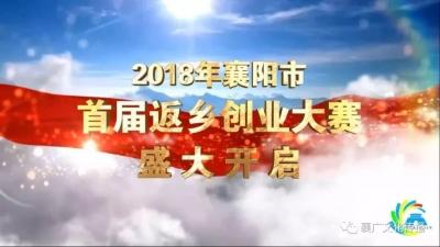 有梦你就来:襄阳市首届返乡创业大赛报名喽!
