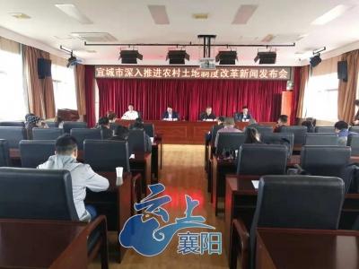 宜城:农村土地制度改革步伐加快