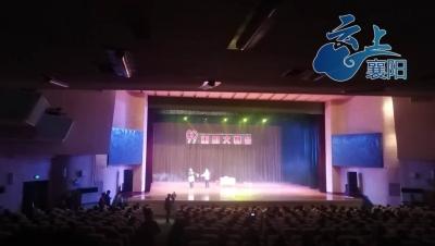 襄阳老年文艺工作者舞动夕阳红  欢庆重阳节