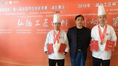 襄阳技师学院两名教师喜获全国烹饪大赛大奖