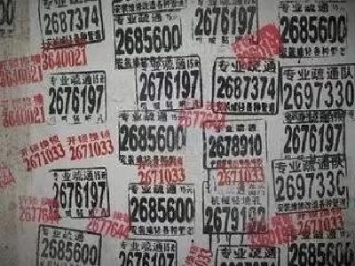 """襄城区重拳整治""""牛皮癣"""" 282个号码被曝光"""