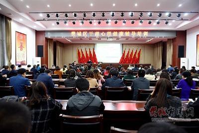 有序工作,迎接挑战!樊城区举办干部心理健康辅导培训