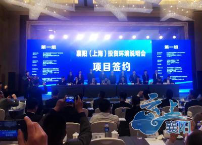 厉害了!2018襄阳(上海)投资环境说明会带回了21个项目 投资总额达87亿元