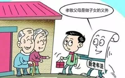 保康多部门联合发文:对父母做这种事,将被严厉打击!