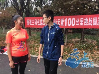 襄阳妈妈长跑百公里  为儿做榜样