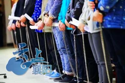 襄城法院开庭审理涉黑案   一万余人在线观看