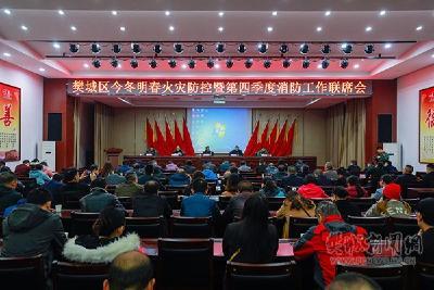 樊城区部署今冬明春火灾防控工作