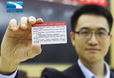 【视频】湖北近两万纪检监察干部,每人收到一张卡