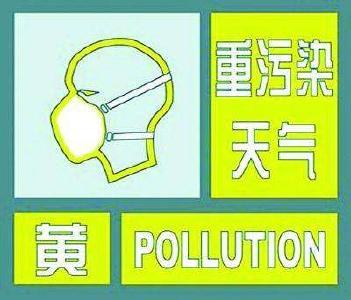 我市发布重污染天气Ⅲ级(黄色)预警
