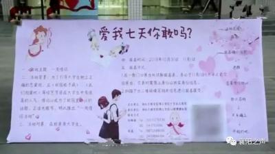 """襄阳60多对大学生签约体验""""7天情侣"""":可牵手拥抱叫起床..."""