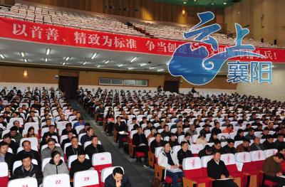 襄城区召开全国文明城市创建工作推进会
