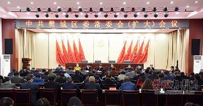 樊城区召开区委中心组学习暨区委常委会(扩大)会