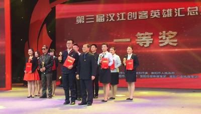 第三届汉江创客英雄汇决赛举行