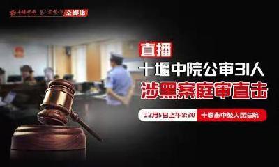 直播 | 十堰市中级人民法院公审