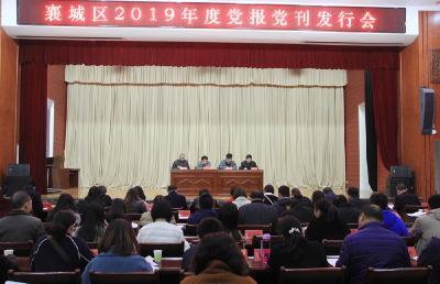 襄城要求2019年度党报党刊发行任务本月12日结零
