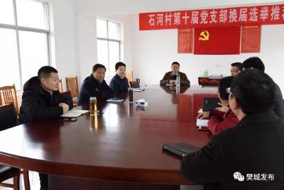 樊城区石河村换届选举工作进一步提升党组织的凝聚力和创造力