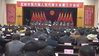 宜城市第六届人民代表大会第三次会议胜利闭幕