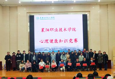 学生心理健康教育中心成功举办心理健康知识竞赛