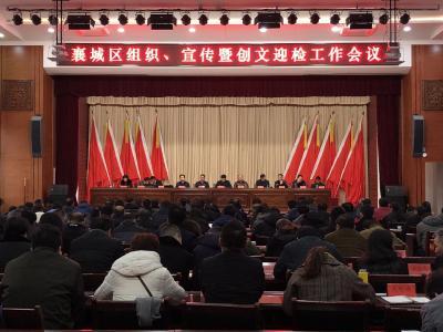 襄城区召开组织、宣传思想暨创文工作会议