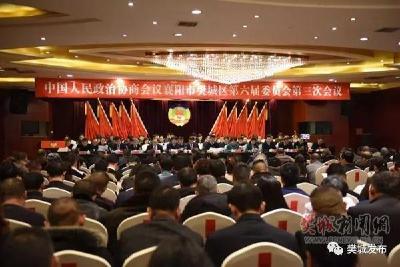 政协樊城区第六届委员会第三次会议胜利闭幕