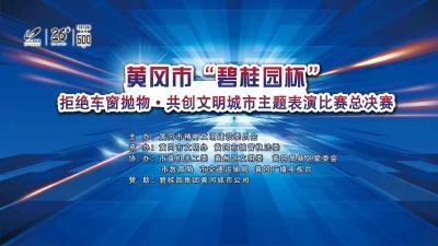 黄冈市拒绝车窗抛物·共创文明城市主题表演比赛总决赛
