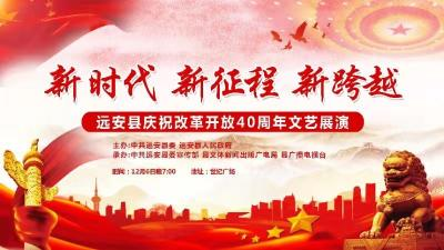 """""""新时代 新征程 新跨越""""远安县庆祝改革开放40周年文艺展演"""