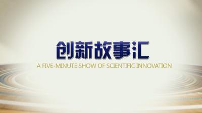襄阳广播电视台《创新故事汇》栏目开播