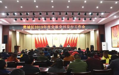 樊城区召开2019年度党报党刊发行工作会