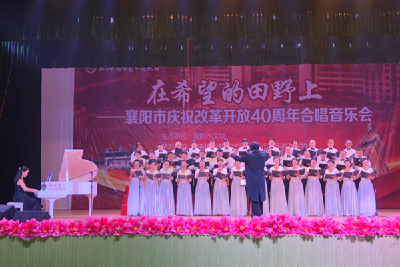 襄阳市庆祝改革开放40周年音乐会在我校举办