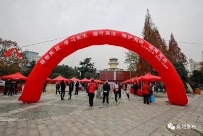 """樊城区组织开展""""12.4""""国家宪法日宣传活动"""