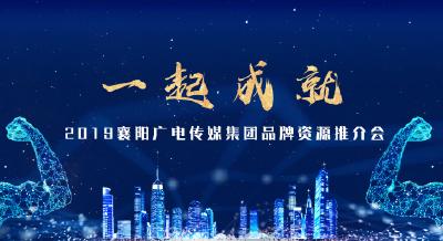 2019襄阳广电传媒集团品牌资源推介会 - 领奖方式