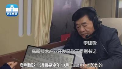 """【襄视频】项目拉练""""比""""起来  高新襄州枣阳瞧一瞧"""