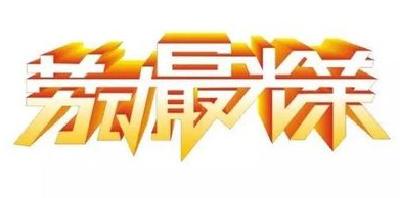 """襄城职高两教师喜获2018年 """"襄阳五一劳动奖章"""""""