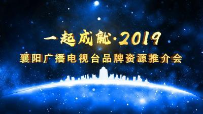 """【图片直播】""""一起成就""""2019襄阳广电传媒集团品牌资源推介会"""