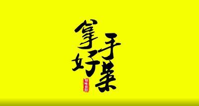 20190122拿手好菜 桂花糯米藕.mp4