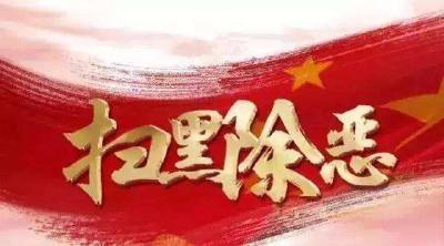 """枣阳民警开展扫黑宣传    """"顺路""""抓住回家过年的黑恶网上逃犯"""